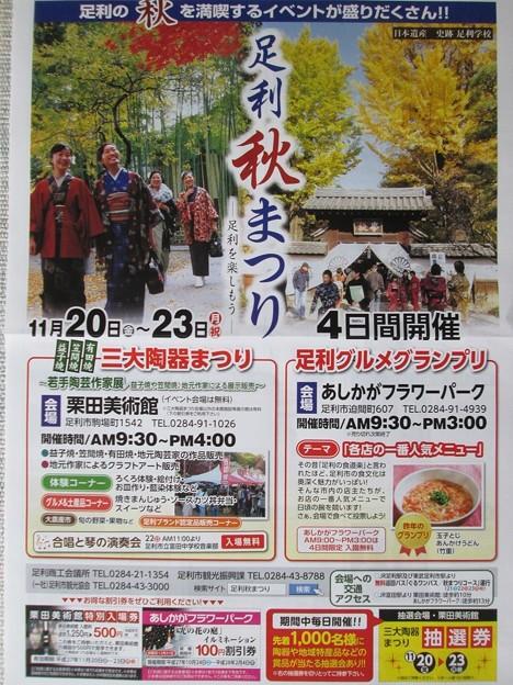 写真: 足利学校 足利秋まつり2015