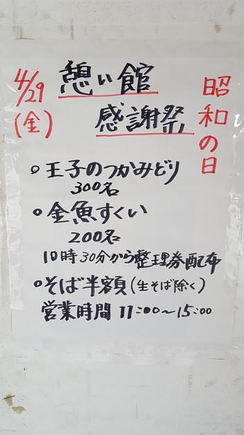 Photos: 須花そば憩館感謝祭2016.4.29