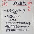 写真: 須花そば憩館感謝祭2016.4.29