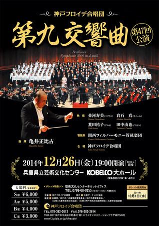 ベートーヴェン 第九 倉石真 声楽家 テノール 神戸フロイデ合唱団 第47回第九演奏会 2014年