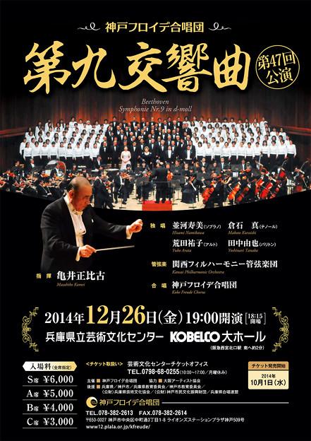 ベートーヴェン 第九 倉石真 くらいしまこと 声楽家 テノール 2014年 神戸フロイデ合唱団 第47回第九演奏会