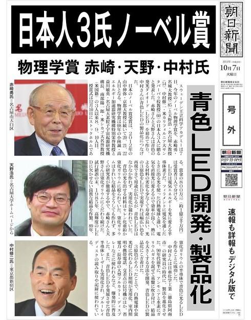 ノーベル物理学賞日本人3氏が受賞2014(号外)