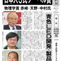 Photos: ノーベル物理学賞日本人3氏が受賞2014(号外)