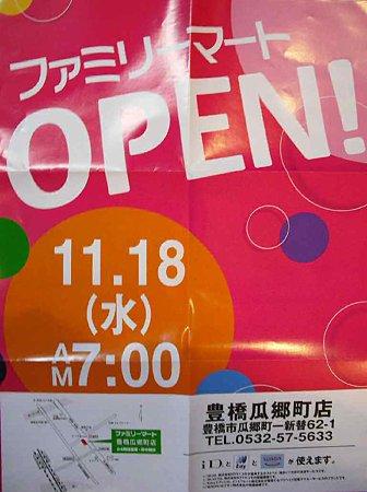 familymart toyohashiurigouten-211120-3