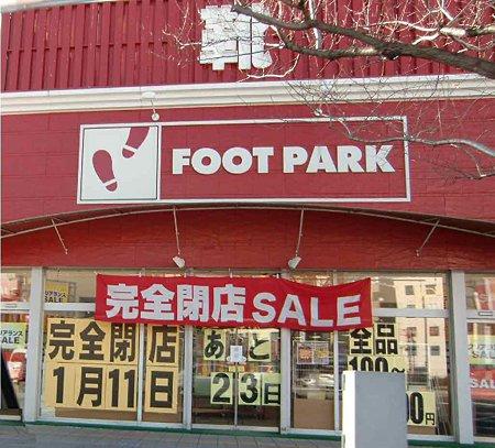 footpark aratamabashi-211220-1