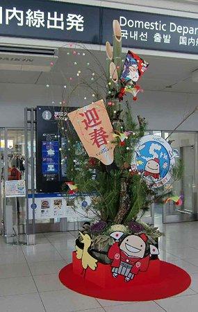 中部国際空港 セントレア開港五周年 正月  -2010-220103-1