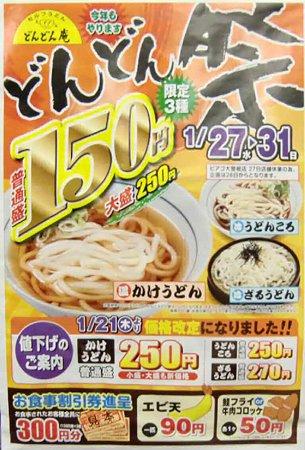 dondonan iwakura-220128-5