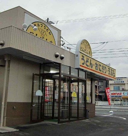 dondonan iwakura-220128-3
