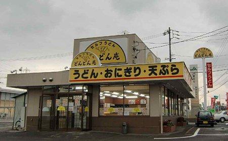 dondonan iwakura-220128-2