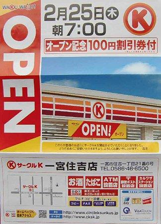 circlrek itinomiyasumiyoshi-220225-3