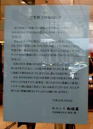matsuzakaya nagoyaten-220227-5