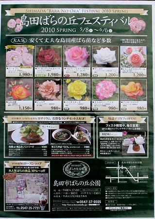 shimada baranooka-220419-7