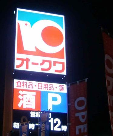 ■オークワ名古屋守山店 2月24日(木)プレオープン初日-230224-1