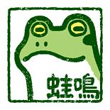 frogcroaks