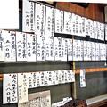 写真: やまだや ( 成増 = やまだ食堂 ) お品書き ( 合成 )        2016/04/08