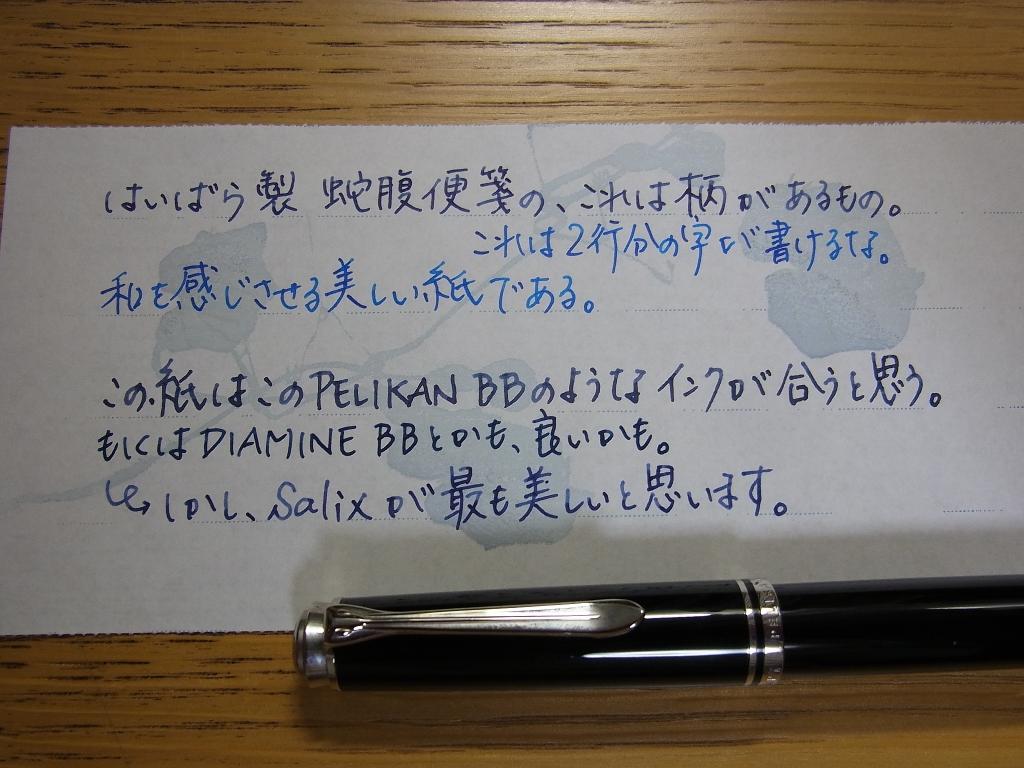 榛原蛇腹便箋 瓢箪
