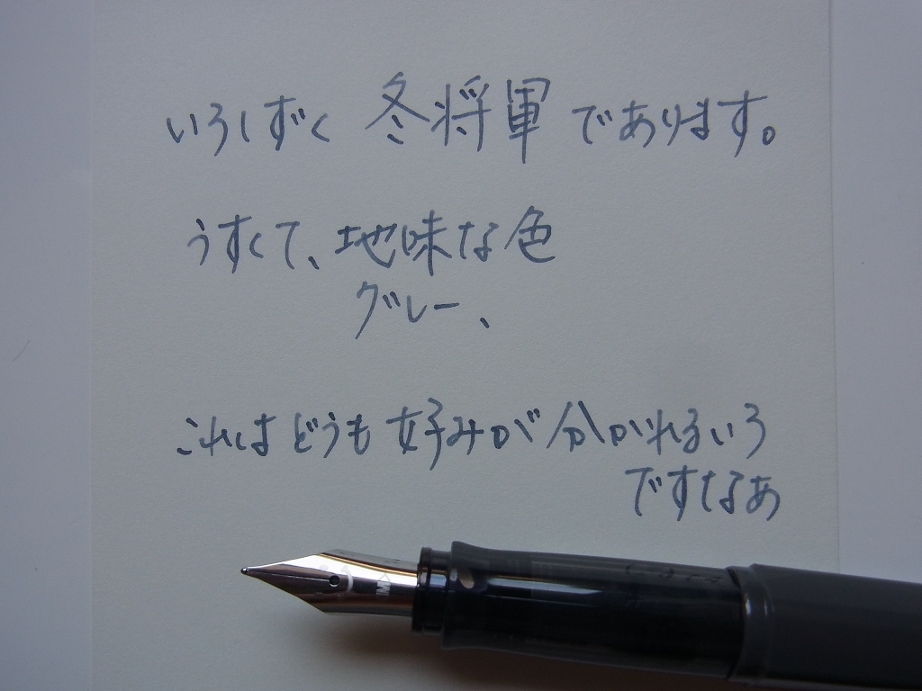 Observation of the color of Pilot iroshizuku fuyu-syogun