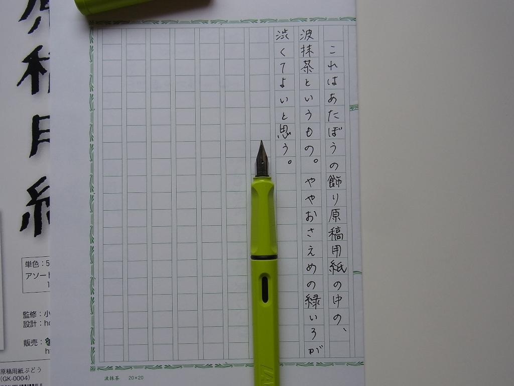 Scribble on Decoration Manuscript Paper - 波抹茶