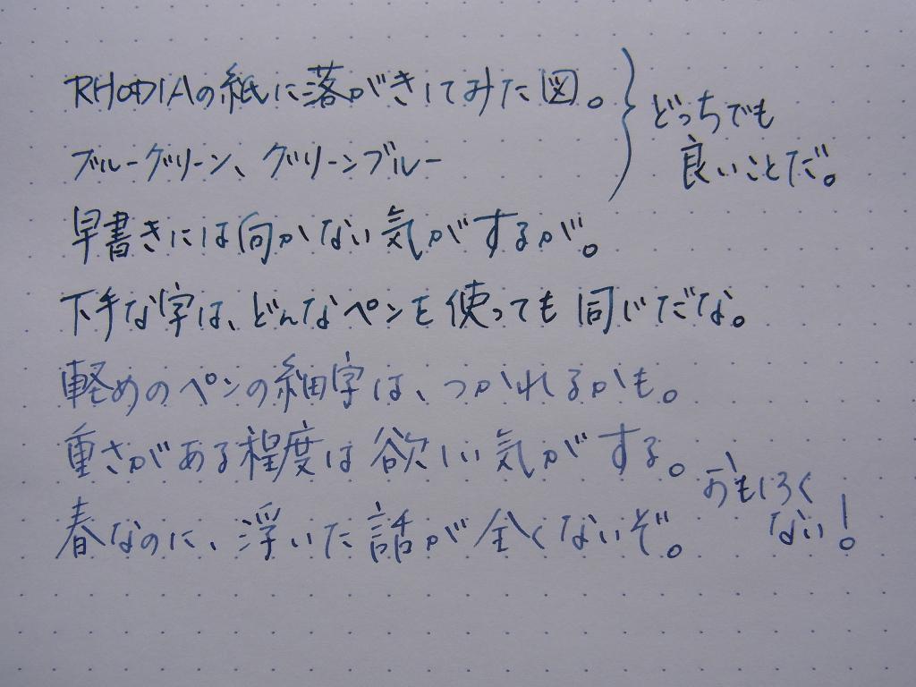 Pilot Custom Heritage 912 (FA) & Elabo (SF) handwriting on RHODIA Dot Pad