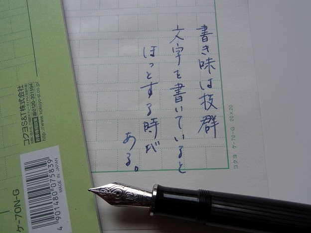 Manuscript Paper of KOKUYO of Refreshing Green Ruled Line