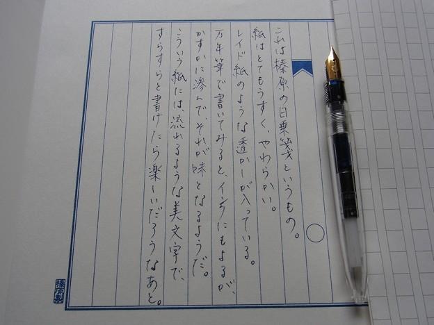 test-writing「日乗箋」榛原製 青色十行罫紙 B5サイズ
