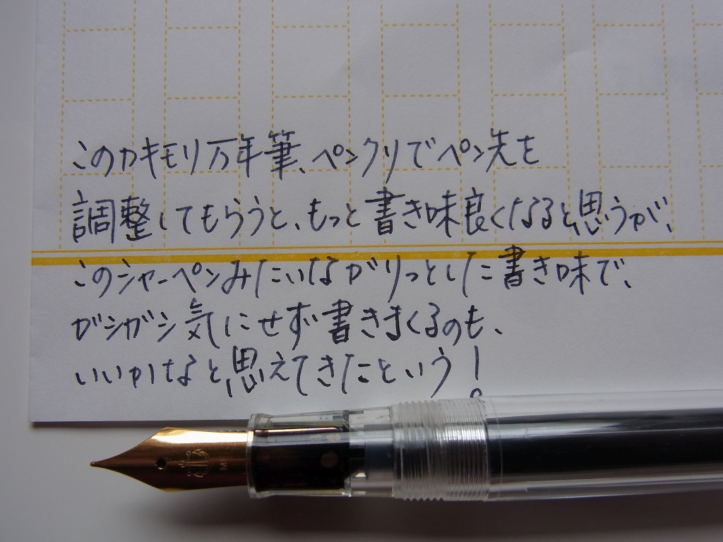 Kakimori's FP handwriting