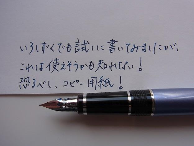 Pilot Elabo-Metal + Pilot iroshizuku tsuki-yo ink + OA paper