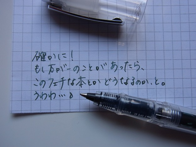 Original rollerball pen of Kakimori handwriting 2