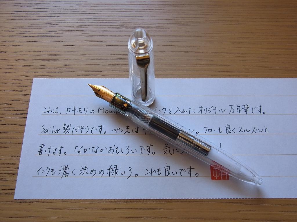 Kakimori's Original FP
