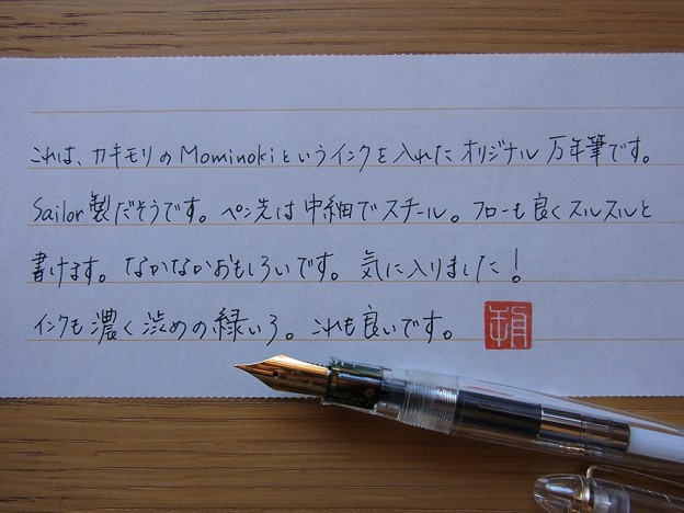 Kakimori's Original FP handwriting with Mominoki Ink_2