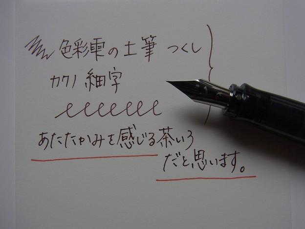 PILOT iroshizuku tsukushi handwriting by PILOT Kakuno