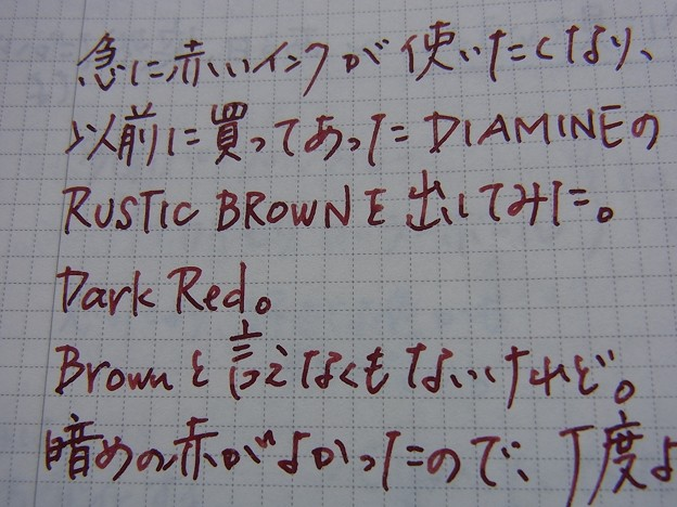 IDEAに書いたDiamine RUSTIC BROWN