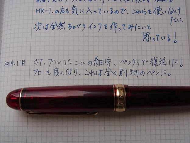 A bad fountain pen of the condition revived