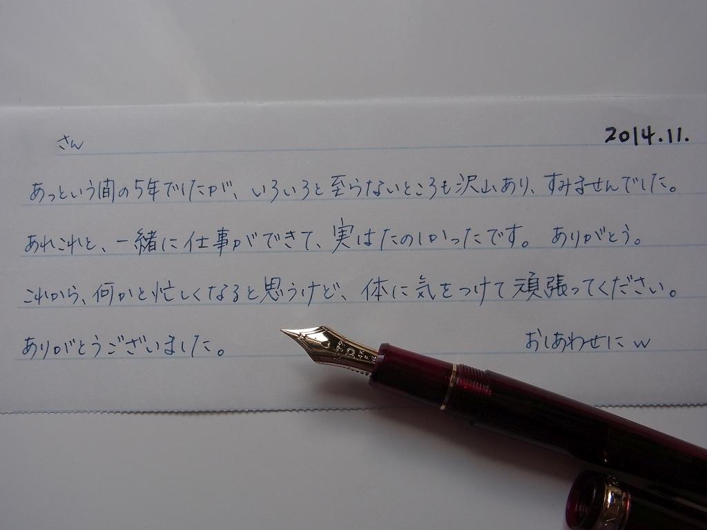 a grateful letter