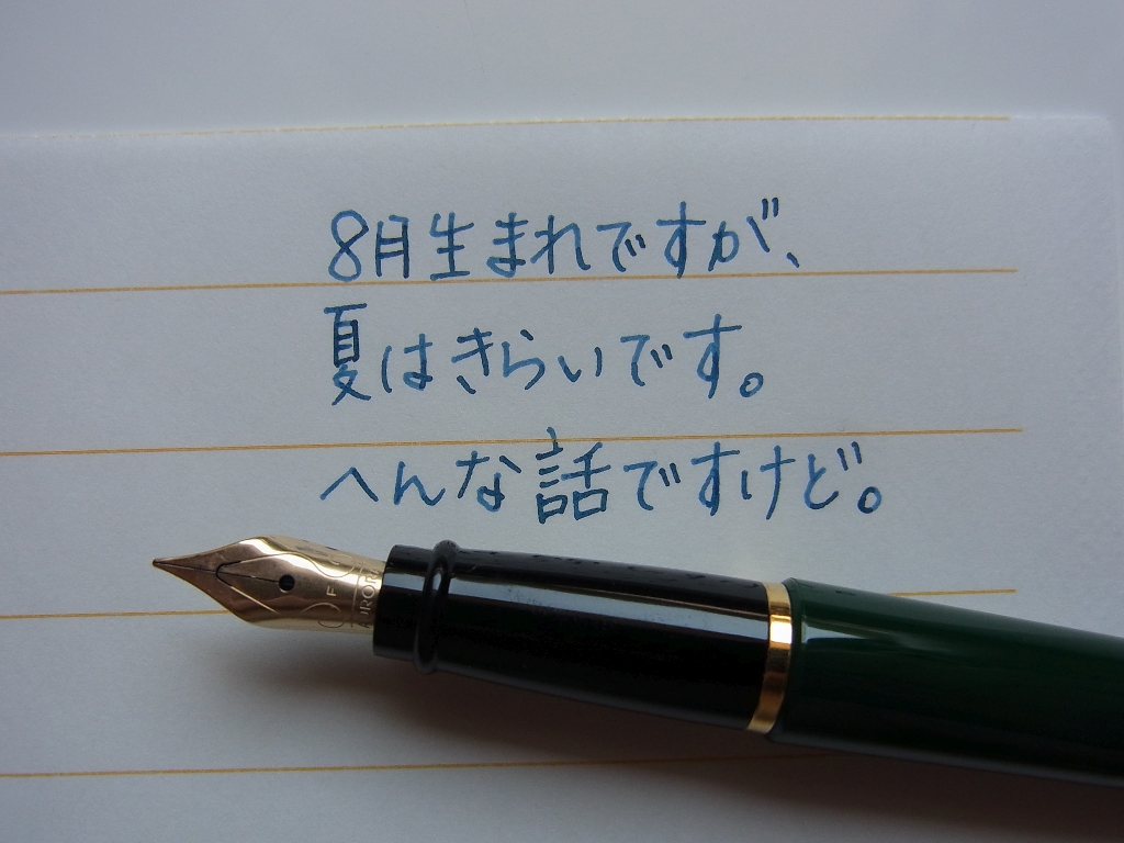 AURORA Epsilon Green (F) handwriting