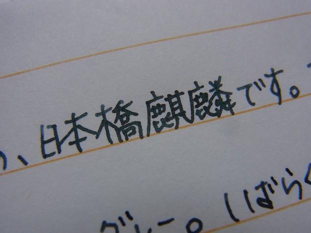 MARUZEN Athena Ink - Nihombashi Kirin handwriting zoom