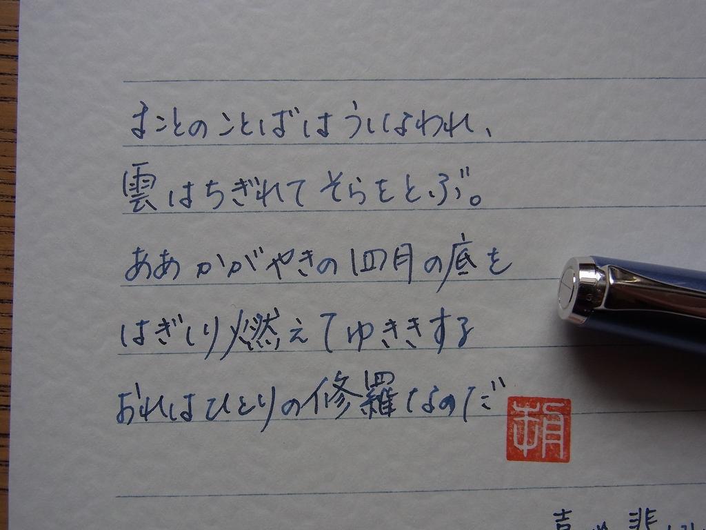 Poetry of Kenji Miyazawa
