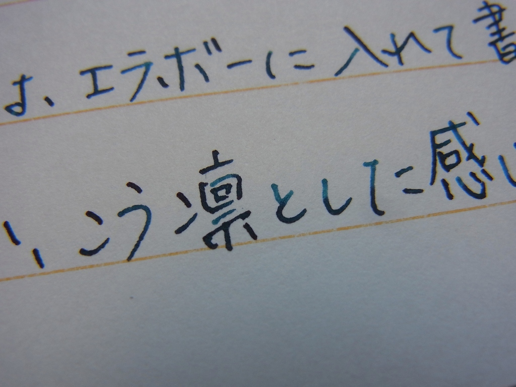 Kakimori Blend Ink - Peacock Blue handwriting on Haibara Bellows Letter Paper (zoom) 1