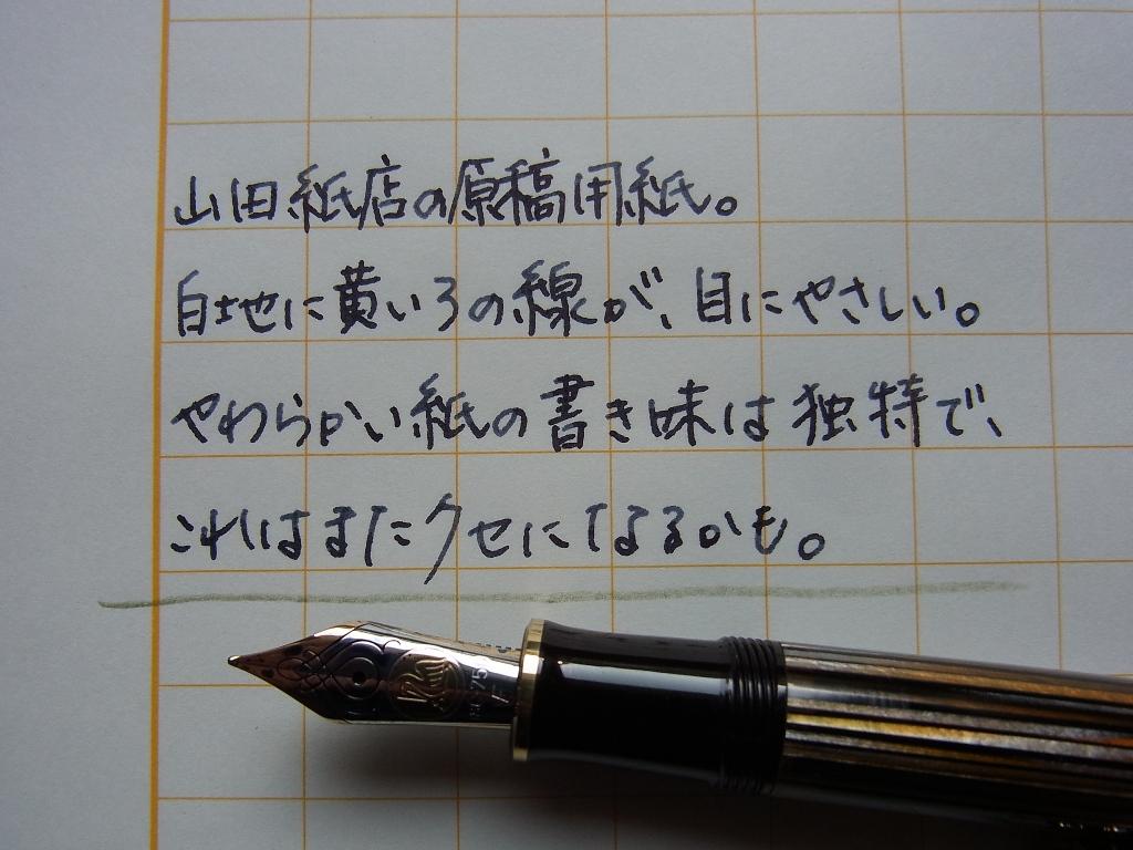Manuscript paper of YAMADA-KAMITEN