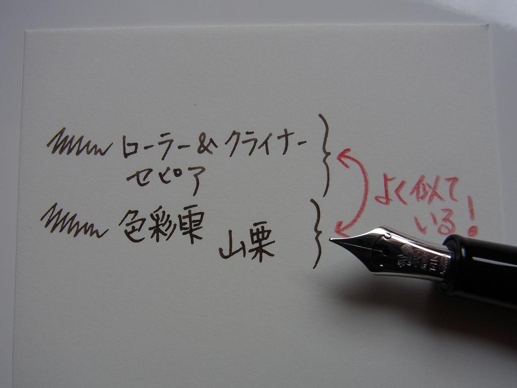 Rohrer & Klingner Sepia comparison Pilot iroshizuku yama-guri