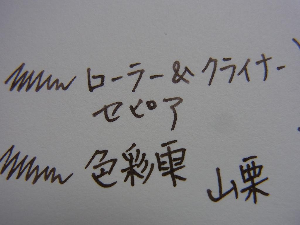 Rohrer & Klingner Sepia comparison Pilot iroshizuku yama-guri (zoom)