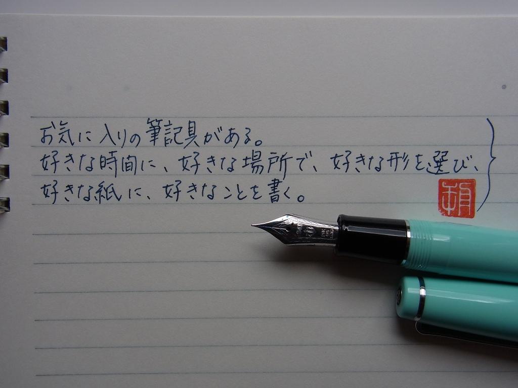 KAKIMORI's Bank Paper in Sailor Professional Gear (Morita Fountain Pen Shop Original)