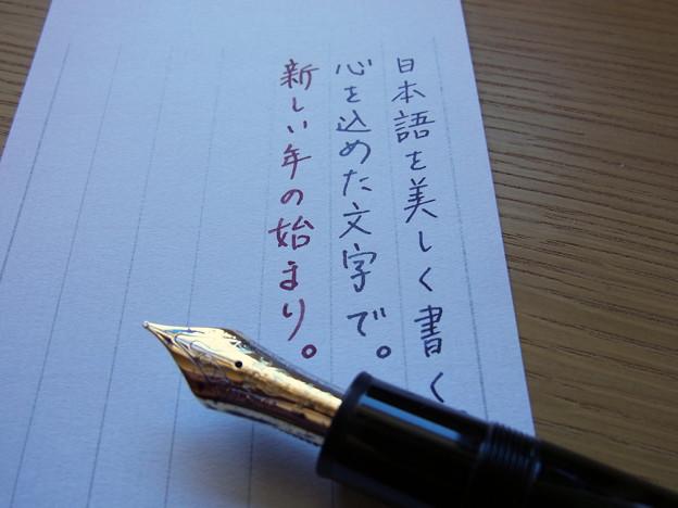 LIFE Ippusen handwriting