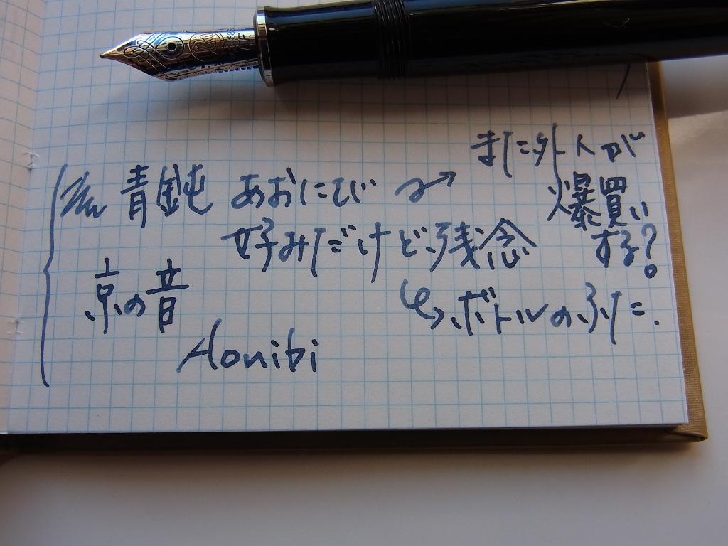 京の音 青鈍 (測量野帳)