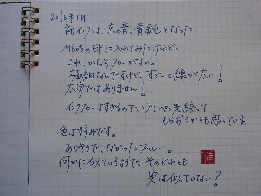 京の音 青鈍 × カキモリ オーダーノート(トモエリバー) #1