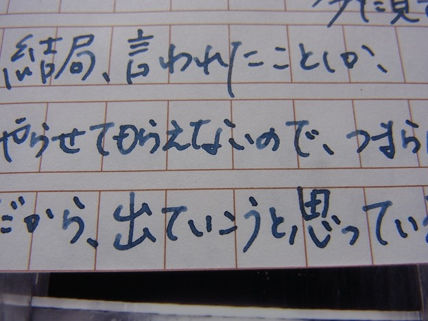 京の音 青鈍 × 飾り原稿用紙 港煉瓦 #3