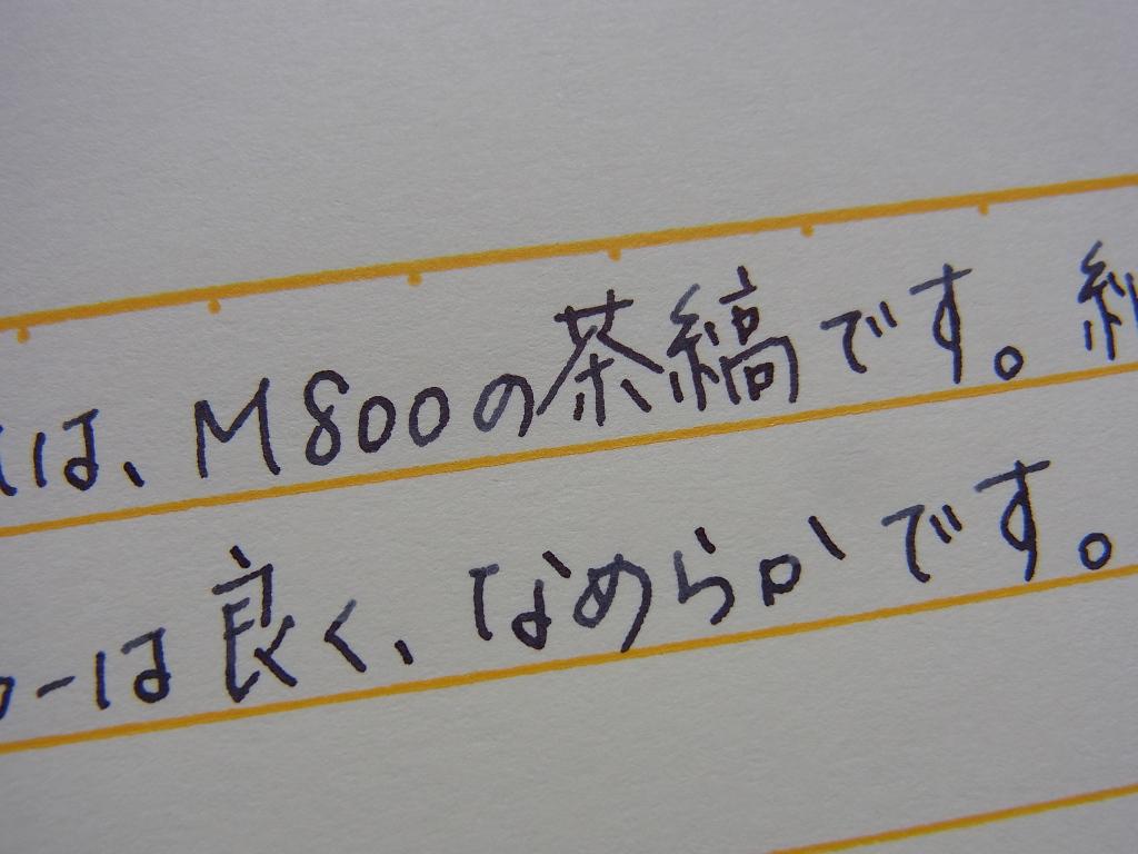 Pelikan M800 Tortoiseshell Brown handwriting 1 (zoom)