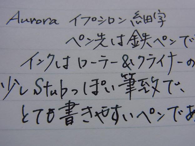 アウロラ イプシロン 万年筆 細字 雑記 #2