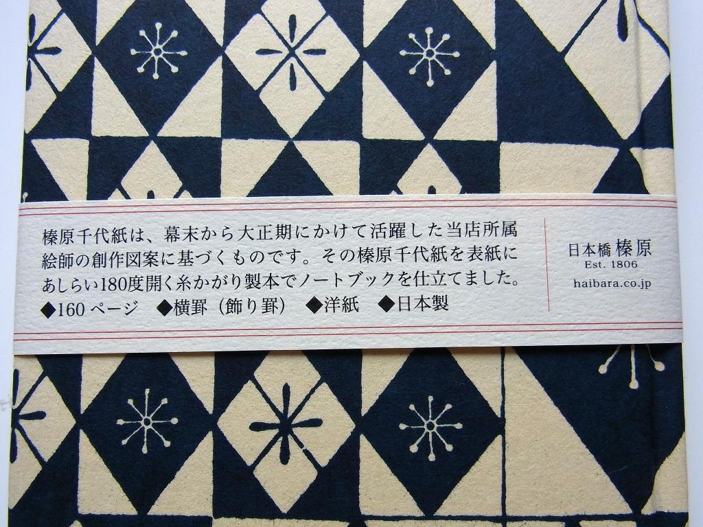 HAIBARA Note (an explanatory note)