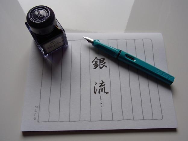 Kyukyodo - Ginryu (Letter Paper)